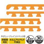 やさしいジョイントマット 約2畳分サイドパーツ レギュラーサイズ(30cm×30cm) オレンジ単色 〔クッションマット カラーマット 赤ちゃんマット〕