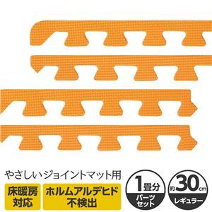 やさしいジョイントマット 約1畳分サイドパーツ レギュラーサイズ(30cm×30cm) オレンジ単色 〔クッションマット カラーマット 赤ちゃんマット〕の詳細を見る