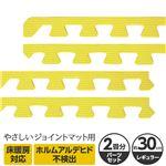 やさしいジョイントマット 約2畳分サイドパーツ レギュラーサイズ(30cm×30cm) イエロー(黄色)単色 〔クッションマット カラーマット 赤ちゃんマット〕