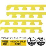 やさしいジョイントマット 約1畳分サイドパーツ レギュラーサイズ(30cm×30cm) イエロー(黄色)単色 〔クッションマット カラーマット 赤ちゃんマット〕