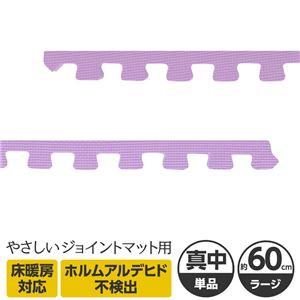 やさしいジョイントマット 真中用単品サイドパーツ ラージサイズ(60cm×60cm) パープル(紫)単色 〔大判 クッションマット カラーマット 赤ちゃんマット〕