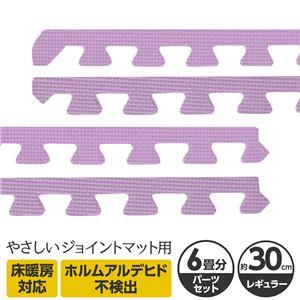 やさしいジョイントマット 約6畳分サイドパーツ レギュラーサイズ(30cm×30cm) パープル(紫)単色 〔クッションマット カラーマット 赤ちゃんマット〕の詳細を見る
