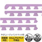 やさしいジョイントマット 約2畳分サイドパーツ レギュラーサイズ(30cm×30cm) パープル(紫)単色 〔クッションマット カラーマット 赤ちゃんマット〕