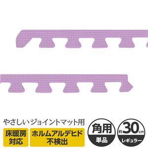 やさしいジョイントマット 角用単品サイドパーツ レギュラーサイズ(30cm×30cm) パープル(紫)単色 〔クッションマット カラーマット 赤ちゃんマット〕の詳細を見る