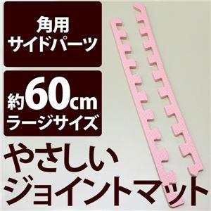 やさしいジョイントマット 角用単品サイドパーツ ラージサイズ(60cm×60cm) ピンク単色 〔大判 クッションマット カラーマット 赤ちゃんマット〕 - 拡大画像