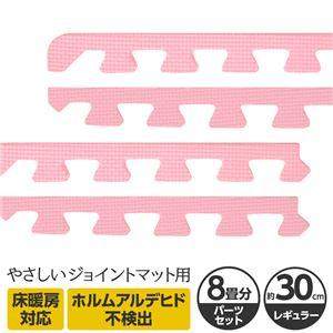やさしいジョイントマット 約8畳分サイドパーツ レギュラーサイズ(30cm×30cm) ピンク単色 〔クッションマット カラーマット 赤ちゃんマット〕 - 拡大画像