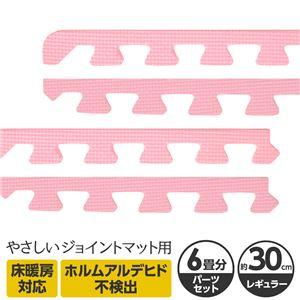 やさしいジョイントマット 約6畳分サイドパーツ レギュラーサイズ(30cm×30cm) ピンク単色 〔クッションマット カラーマット 赤ちゃんマット〕 - 拡大画像