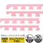やさしいジョイントマット 約6畳用サイドパーツセット レギュラーサイズ用 ピンク(単色)