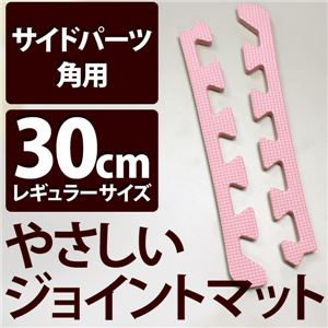 やさしいジョイントマット 角用サイドパーツ レギュラーサイズ用 ピンク - 拡大画像