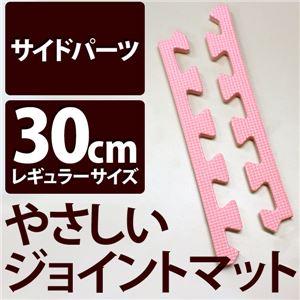 やさしいジョイントマット 真中用単品サイドパーツ レギュラーサイズ(30cm×30cm) ピンク単色 〔クッションマット カラーマット 赤ちゃんマット〕の詳細を見る