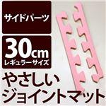 やさしいジョイントマット 真中用単品サイドパーツ レギュラーサイズ(30cm×30cm) ピンク単色 〔クッションマット カラーマット 赤ちゃんマット〕