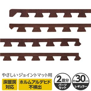 やさしいジョイントマット ナチュラル 約2畳用サイドパーツセット レギュラーサイズ用 ダークウッド(木目調 単色) - 拡大画像