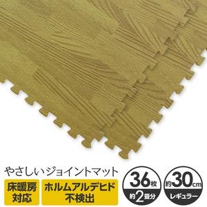 やさしいジョイントマット ナチュラル 約2畳本体 レギュラーサイズ ナチュラルウッド(木目調 単色) クッションマット カラーマット 赤ちゃんマット - 拡大画像