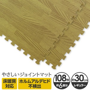 やさしいジョイントマット ナチュラル 約6畳本体 レギュラーサイズ ナチュラルウッド(木目調 単色) - 拡大画像