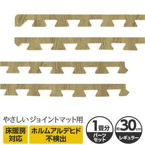 やさしいジョイントマット ナチュラル 約1畳用サイドパーツセット レギュラーサイズ用 ナチュラルウッド(木目調 単色) - 拡大画像