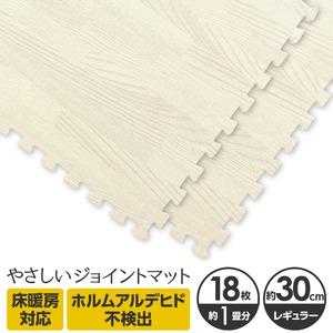 やさしいジョイントマットナチュラル約1畳(18枚入)本体レギュラーサイズ(30cm×30cm)ホワイトウッド(白木目調)〔クッションマット床暖房対応赤ちゃんマット〕