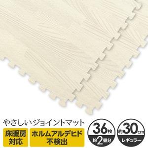 やさしいジョイントマット ナチュラル 約2畳本体 レギュラーサイズ ホワイトウッド(白 木目調 単色) クッションマット カラーマット 赤ちゃんマット - 拡大画像