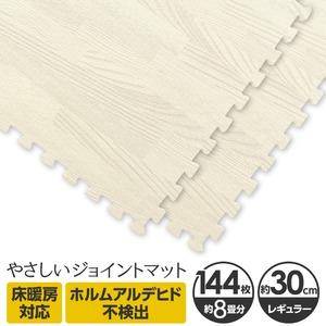 やさしいジョイントマットナチュラル約8畳(144枚入)本体レギュラーサイズ(30cm×30cm)ホワイトウッド(白木目調)〔クッションマット床暖房対応赤ちゃんマット〕