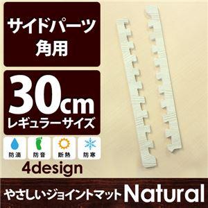 やさしいジョイントマット ナチュラル 角用サイドパーツ レギュラーサイズ用 ホワイトウッド(白 木目調 単色) クッションマット カラーマット 赤ちゃんマット - 拡大画像