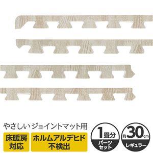 やさしいジョイントマット ナチュラル 約1畳用サイドパーツセット レギュラーサイズ用 ホワイトウッド(木目調 単色) - 拡大画像