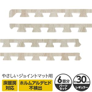 やさしいジョイントマットナチュラル約6畳分サイドパーツレギュラーサイズ(30cm×30cm)ホワイトウッド(白木目調)〔クッションマットカラーマット赤ちゃんマット〕