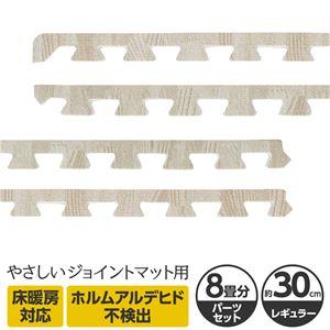 やさしいジョイントマットナチュラル約8畳分サイドパーツレギュラーサイズ(30cm×30cm)ホワイトウッド(白木目調)〔クッションマットカラーマット赤ちゃんマット〕