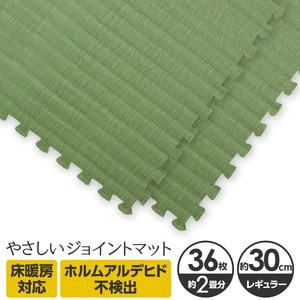 やさしいジョイントマット ナチュラル 約2畳(36枚入)本体 レギュラーサイズ(30cm×30cm) 畳(たたみ) 〔クッションマット 床暖房対応 赤ちゃんマット〕