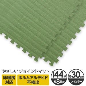 やさしいジョイントマット ナチュラル 約8畳(144枚入)本体 レギュラーサイズ(30cm×30cm) 畳(たたみ) 〔クッションマット 床暖房対応 赤ちゃんマット〕 - 拡大画像