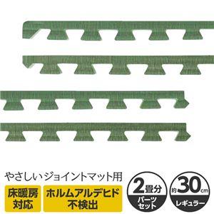 やさしいジョイントマット ナチュラル 約2畳分サイドパーツ レギュラーサイズ(30cm×30cm) 畳(たたみ) 〔クッションマット カラーマット 赤ちゃんマット〕 - 拡大画像