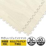 やさしいジョイントマット ナチュラル 約8畳(36枚入)本体 ラージサイズ(60cm×60cm) ホワイトウッド(白 木目調) 〔大判 クッションマット 床暖房対応 赤ちゃんマット〕