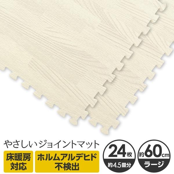 やさしいジョイントマット ナチュラル 約4.5畳(24枚入)本体 ラージサイズ(60cm×60cm) ホワイトウッド(白 木目調) 〔大判 クッションマット 床暖房対応 赤ちゃんマット〕