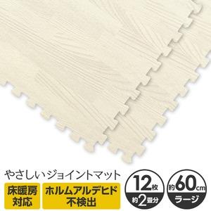 やさしいジョイントマットナチュラル12枚入ラージサイズ(60cm×60cm)ホワイトウッド(白木目調)〔大判クッションマット床暖房対応赤ちゃんマット〕