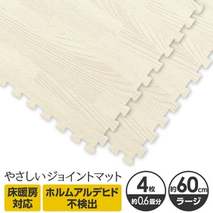 やさしいジョイントマット ナチュラル 4枚入 ラージサイズ(60cm×60cm) ホワイトウッド(白 木目調) 〔大判 クッションマット 床暖房対応 赤ちゃんマット〕 - 拡大画像