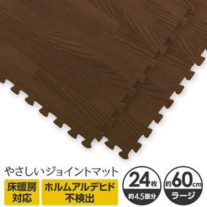 やさしいジョイントマット ナチュラル 約4.5畳本体 ラージサイズ(大判) 24枚セット ダークウッド(木目調 単色) - 拡大画像