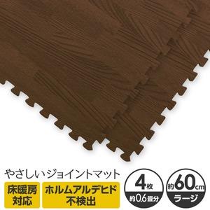 やさしいジョイントマット ナチュラル 4枚入 ラージサイズ(60cm×60cm) ダークウッド(木目調) 〔大判 クッションマット カラーマット 赤ちゃんマット〕
