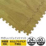 激安 やさしいジョイントマット ナチュラル ラージサイズ(大判) 24枚セット ナチュラルウッド(木目調 単色)
