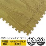 激安 やさしいジョイントマット ナチュラル ラージサイズ(大判) 12枚セット ナチュラルウッド(木目調 単色)