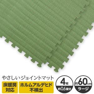 やさしいジョイントマット ナチュラル 4枚入 ラージサイズ(60cm×60cm) 畳(たたみ) 〔大判 クッションマット 床暖房対応 赤ちゃんマット〕 - 拡大画像
