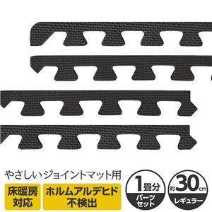 やさしいジョイントマット約1畳分サイドパーツレギュラーサイズ(30cm×30cm)ブラック(黒)単色〔クッションマットカラーマット赤ちゃんマット〕