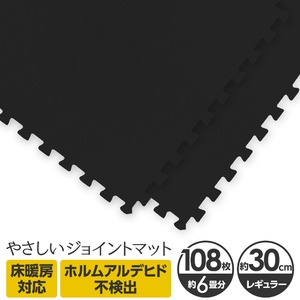 やさしいジョイントマット 約6畳(108枚入)本体 レギュラーサイズ(30cm×30cm) ブラック(黒)単色 〔クッションマット カラーマット 赤ちゃんマット〕 - 拡大画像
