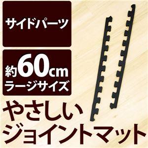 やさしいジョイントマット 真中用単品サイドパーツ ラージサイズ(60cm×60cm) ブラック(黒)単色 〔大判 クッションマット カラーマット 赤ちゃんマット〕 - 拡大画像