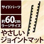 やさしいジョイントマット 真中用単品サイドパーツ ラージサイズ(60cm×60cm) ブラック(黒)単色 〔大判 クッションマット カラーマット 赤ちゃんマット〕