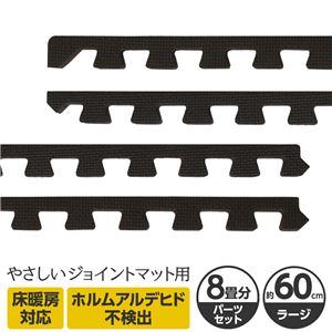 やさしいジョイントマット約8畳分サイドパーツラージサイズ(60cm×60cm)ブラック(黒)単色〔大判クッションマットカラーマット赤ちゃんマット〕