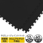 やさしいジョイントマット 12枚入 ラージサイズ(60cm×60cm) ブラック(黒)単色 〔大判 クッションマット 床暖房対応 赤ちゃんマット〕