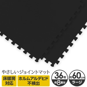 やさしいジョイントマット 約8畳(36枚入)本体 ラージサイズ(60cm×60cm) ブラック(黒)単色 〔大判 クッションマット カラーマット 赤ちゃんマット〕