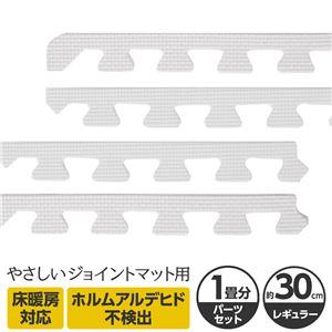 やさしいジョイントマット約1畳分サイドパーツレギュラーサイズ(30cm×30cm)ホワイト(白)単色〔クッションマットカラーマット赤ちゃんマット〕