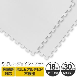 やさしいジョイントマット 約1畳(18枚入)本体 レギュラーサイズ(30cm×30cm) ホワイト(白)単色 〔クッションマット 床暖房対応 赤ちゃんマット〕