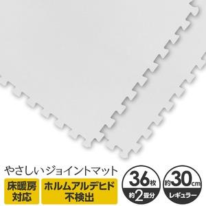 やさしいジョイントマット約2畳(36枚入)本体レギュラーサイズ(30cm×30cm)ホワイト(白)単色〔クッションマット床暖房対応赤ちゃんマット〕