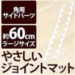 やさしいジョイントマット 角用単品サイドパーツ ラージサイズ(60cm×60cm) ホワイト(白)単色 〔大判 クッションマット カラーマット 赤ちゃんマット〕