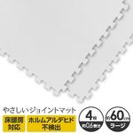 やさしいジョイントマット 4枚入 ラージサイズ(60cm×60cm) ホワイト(白)単色 〔大判 クッションマット 床暖房対応 赤ちゃんマット〕